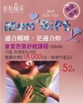皇室芭蕾舒眠課程 (120mins)10堂 1